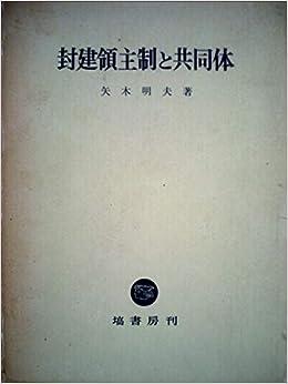 封建領主制と共同体 (1972年) | ...