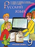 img - for Russki yazyk 9 klass book / textbook / text book