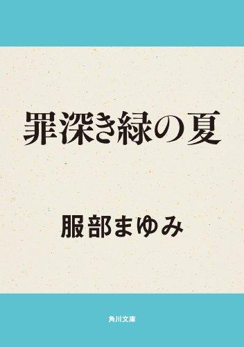 罪深き緑の夏 (角川文庫)