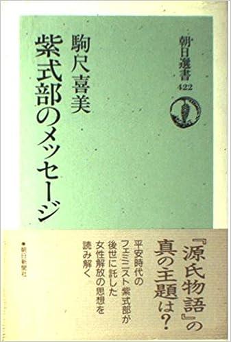紫式部のメッセージ (朝日選書) ...