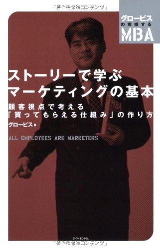 ストーリーで学ぶマーケティングの基本―――顧客視点で考える「買ってもらえる仕組み」の作り方 (グロービスの実感するMBA)