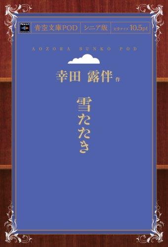 雪たたき (青空文庫POD(シニア版))