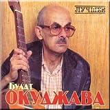 Luchshee - Bulat Okudzhava (2 CD Set) (CD)