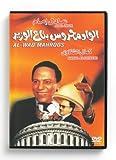 Al-Wad Mahroos (Arabic DVD) #111 by Adel Imam