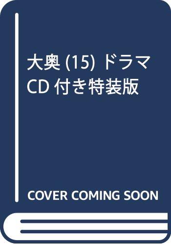 大奥(15) ドラマCD付き特装版: ヤングアニマルコミックス