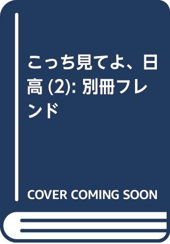 こっち見てよ、日高(2) (講談社コミックス別冊フレンド)