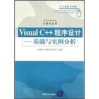 Visual C++程序設計:基礎與實例分析