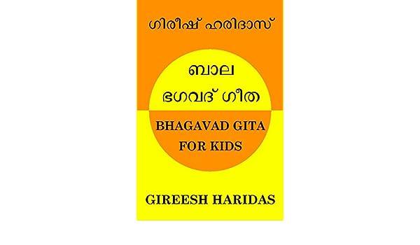 Amazon com: Baala Bhagavad Geetha (Malayalam Poem with