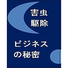 gaicyukujo bijinesuno himitsu: kossori osiemasu pesuto kontorol bukkusu (Japanese Edition)