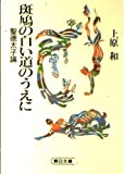 On top of the white way of Ikaruga and (Asahi Bunko) (1984) ISBN: 402260297X [Japanese Import]