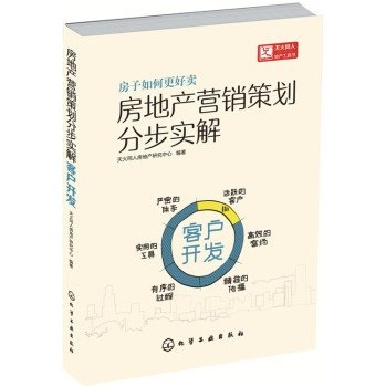 Fractional real estate marketing planning Customer Solution Development(Chinese Edition) PDF