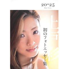 上戸彩 表紙画像