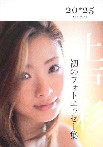 上戸彩 最新号 表紙画像