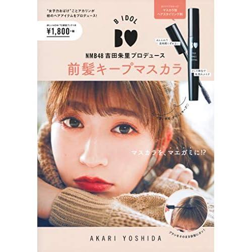 B IDOL NMB48 吉田朱里 プロデュース 前髪キープマスカラ 画像