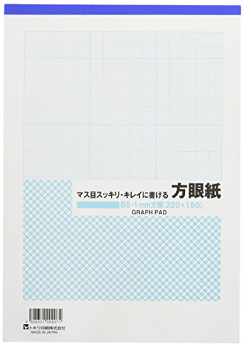 San notebook graph paper 548 B5 size 1mm grid 10 books set by SAN NOTE (Image #2)