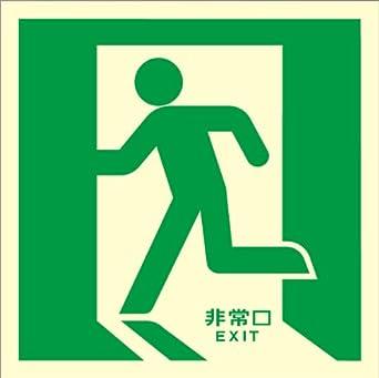 Amazon.co.jp: 蓄光式避難口誘...