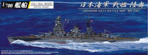 青島文化教材社 1/700 艦船 フルハルモデル 戦艦 陸奥 1942の商品画像