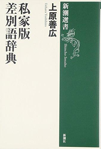 私家版 差別語辞典 (新潮選書)