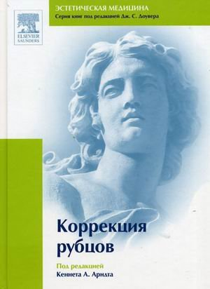 Read Online Correction of scars / Korrektsiya rubtsov PDF