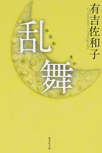 乱舞(みだれまい) (集英社文庫)