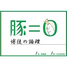 butaikouruzerobakutonoronnri (Japanese Edition)