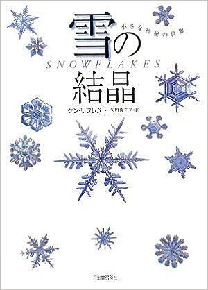 雪の結晶 | ケン リブレクト, 矢...
