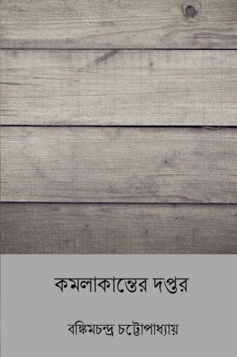 Kamalakanter Daptar ( Bengali Edition )