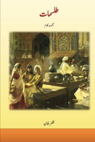 tilismaat-a-collection-of-urdu-poetry-urdu-edition
