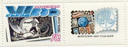 Russia #5800 w/label (5800 Labels)