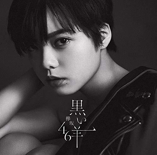 【Amazon.co.jp限定】欅坂46 8th Single「黒い羊」