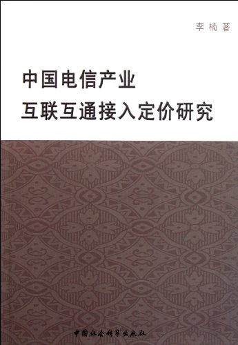 chinas-telecom-industry-interconnection-access-pricing-paperbackchinese-edition