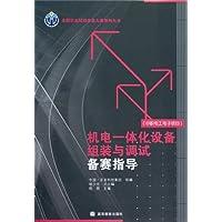 机电一体化设备组装与调试备赛指导(中职电工电子项目)