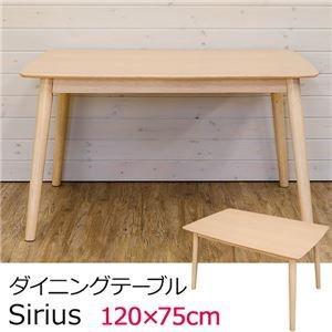 ダイニングテーブル/リビングテーブル 【長方形/幅120cm】 木目調 『Sirius』 天板:ホワイトアッシュ突板 ナチュラル B01CXGZZ94