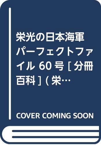 栄光の日本海軍パーフェクトファイル 60号 [分冊百科] (栄光の日本海軍 パーフェクトファイル)