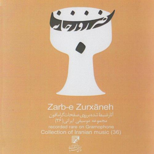 Zarb-e Zoorkhane ba sedaye Morshed Episode 3 by Morshed