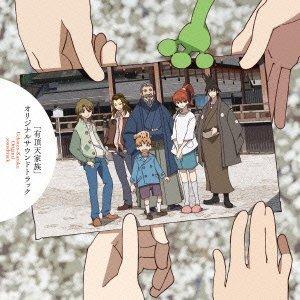 Animation Soundtrack (Music By Yoshiaki Fujisawa) - Uchoten Kazoku (Anime) Original Soundtrack (2CDS) [Japan CD] LACA-9313 by Animation Soundtrack (Music By Yoshiaki Fujisawa) (2013-10-09)