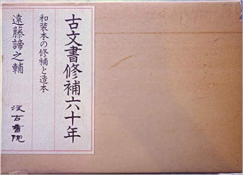 古文書修補六十年―和装本の修補...
