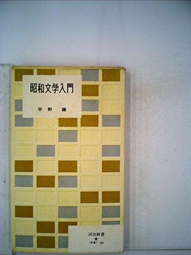 昭和文学入門 (1956年) (河出新書)