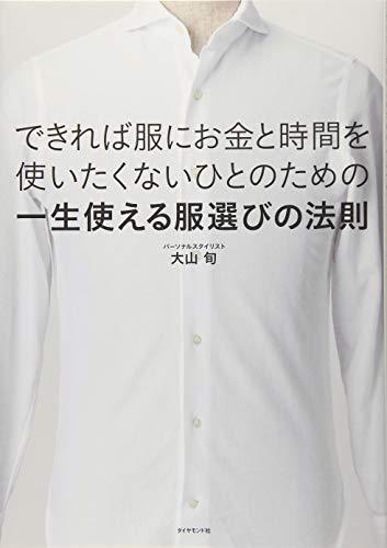できれば服にお金と時間を使いたくないひとのための一生使える服選びの法則