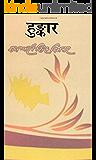 Hunkar  (Hindi)