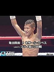 亀田興毅×セサール・ロペス(2007) フライ級10回戦