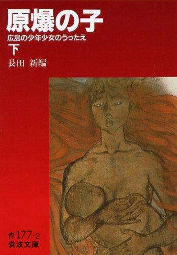 原爆の子―広島の少年少女のうったえ〈下〉 (岩波文庫)