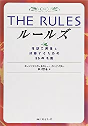 The Rules [Japanese Edition]