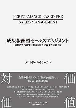 成果報酬型セールスマネジメント 短期的かつ確実に利益向上を実現する経営手法
