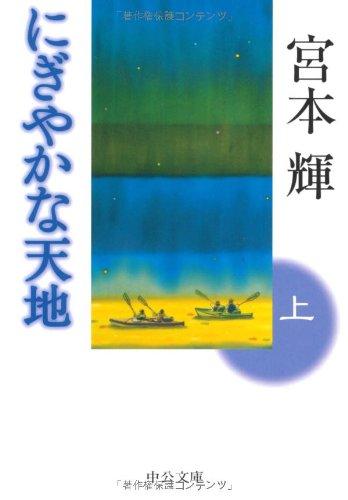 にぎやかな天地〈上〉 (中公文庫)