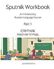 Sputnik Workbook: An Introductory Russian Language Course, Part I