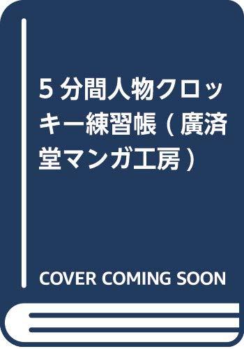 5分間人物クロッキー練習帳(仮) (廣済堂マンガ工房)