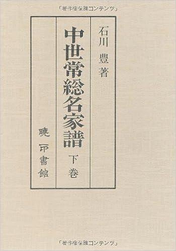 中世常総名家譜 (下巻) | 石川 ...