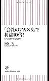「会社のアカスリ」で利益10倍! (朝日新書)