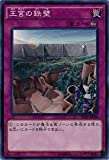 yugioh imperial iron wall - Yu-Gi-Oh / Imperial Iron Wall (Common) / Structure Deck: Synchron Extreme (SD28-JP038) / A Japanese Single individual Card